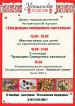 День традиционной устьянской кухни