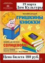 Программа для детей