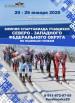 Зимняя спартакиада учащихся по СЗФО