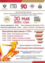 Фестиваль ГТО