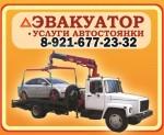 ИП Мамонов В.Н. (эвакуатор, грузоперевозки)