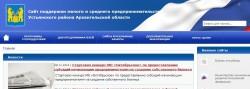Сайт поддержки малого и среднего предпринимательства Устьянского района Архангельcкой области