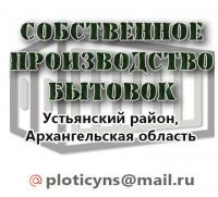 Производство бытовок в Устьянах (ИП Плотицын С.Ю.)