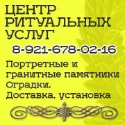 Центр ритуальных услуг