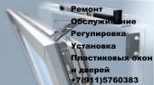 Услуги населению - ремонт окон