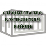 Строительство в Устьянском районе (ИП Плотицын С.Ю.)